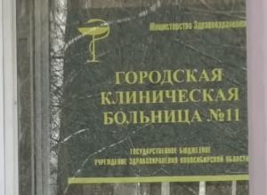 Новосибирск городская клиническая больница №11