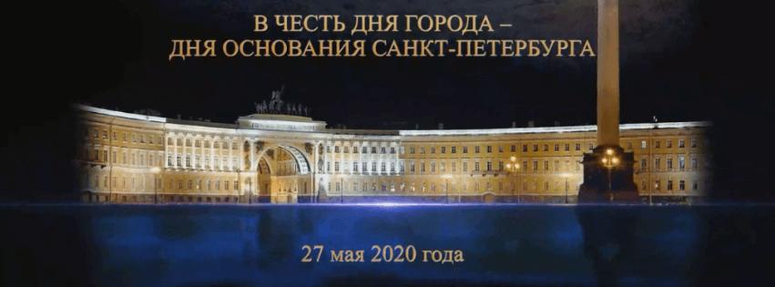 317 день города Санкт-Петербург
