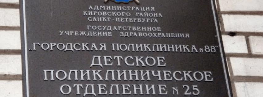 Табличка Городская поликлиника 88 отделение 25